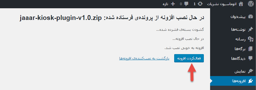 eZine-wp-plugin-add-jaaar-active